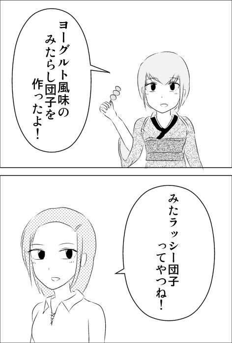 みたらし団子.jpg