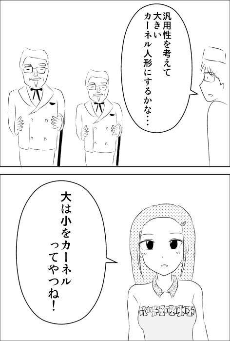 カーネル人形.jpg