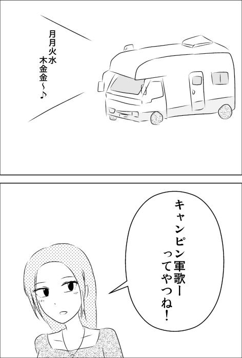 キャンピングカー.jpg