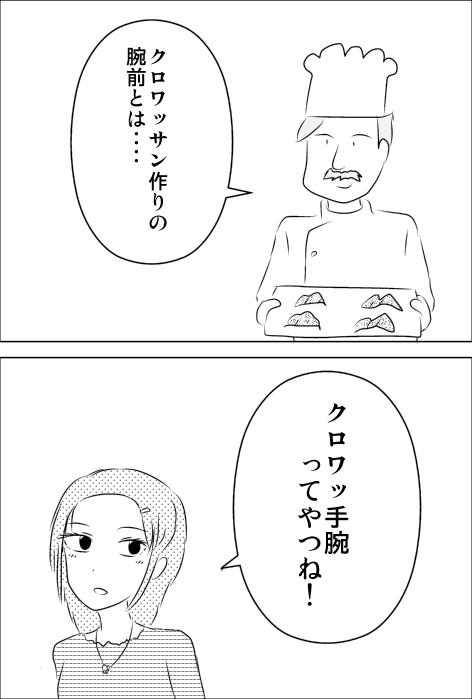 クロワッサン作りの腕前.jpg