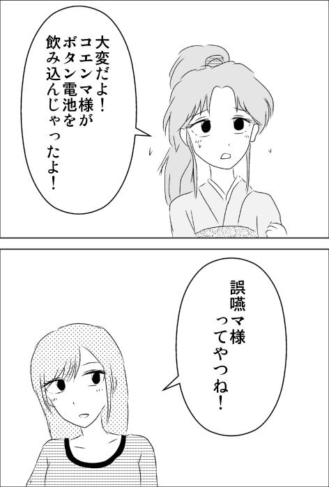 コエンマ様.jpg