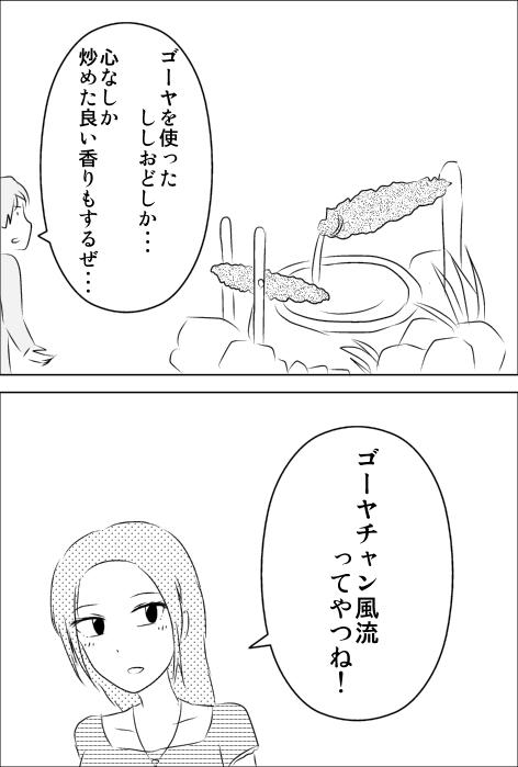 ゴーヤのししおどし.jpg