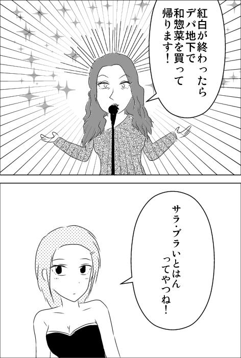 サラ・ブライトマン.jpg