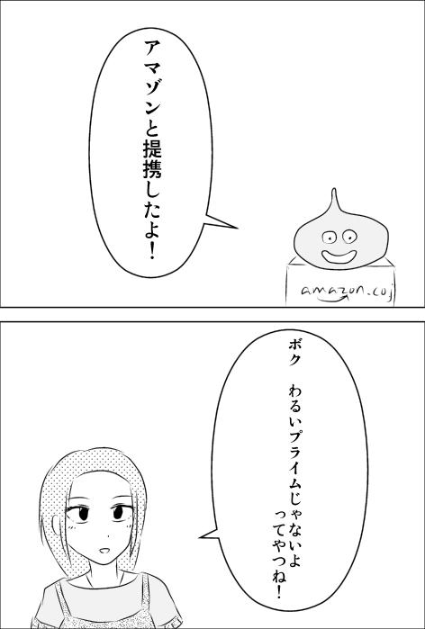 スライム.jpg