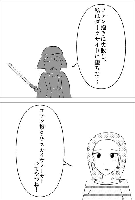 ダース・ベイダー.jpg