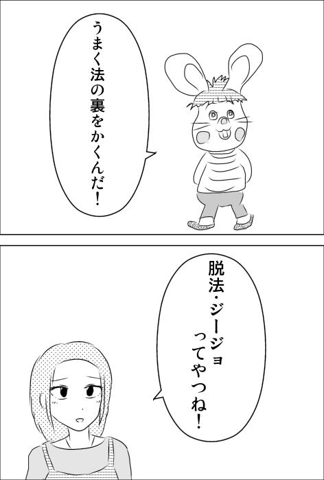 トッポジージョ.jpg