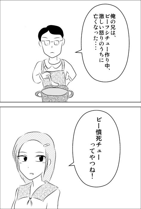 ビーフシチュー.jpg