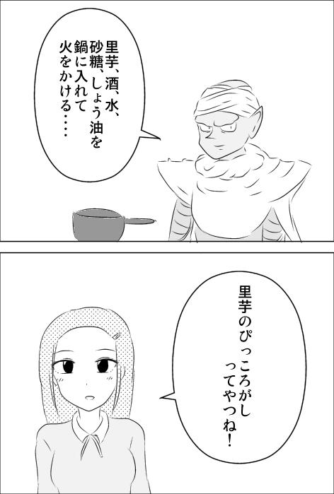 ピッコロの料理.jpg