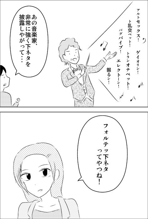 フォルテッシモ.jpg