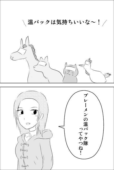 ブレーメンの音楽隊.jpg