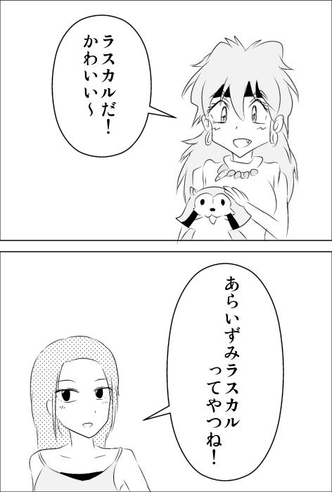 ラスカルとリナ・インバース.jpg