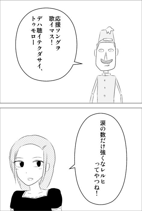 レルヒさんの応援ソング.jpg