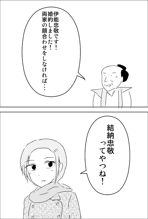 伊能忠敬.jpg