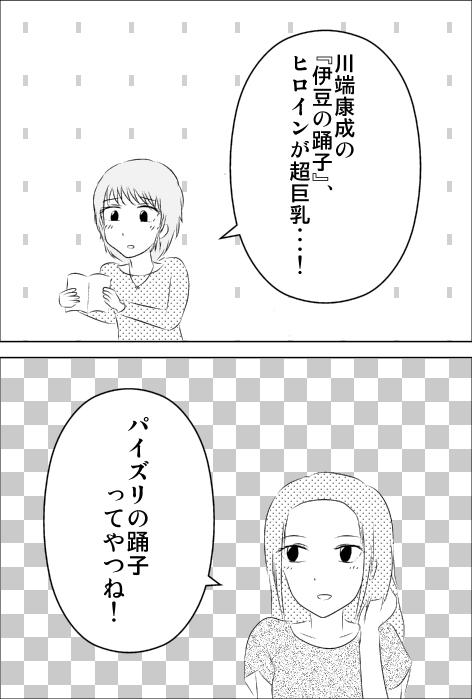 伊豆の踊子.jpg