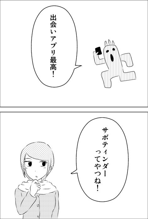 出会いアプリ.jpg