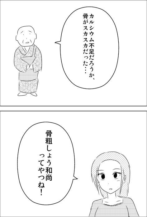 和尚さんの骨密度.jpg