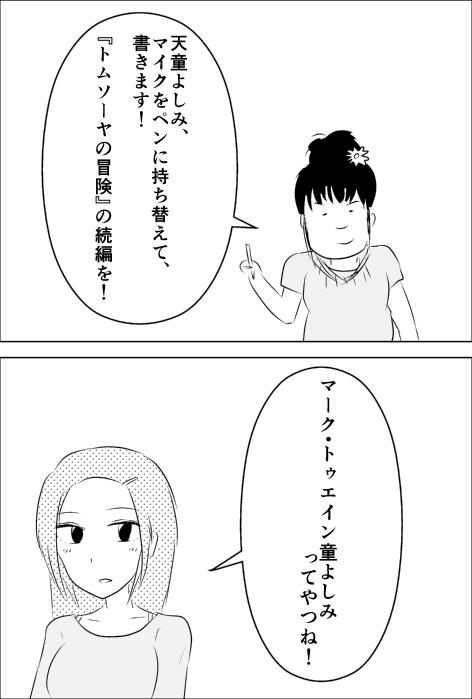 天童よしみ.jpg