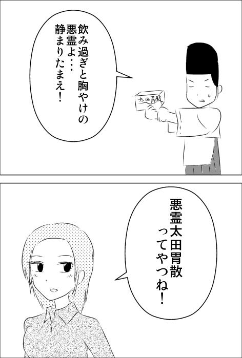 太田胃散.jpg