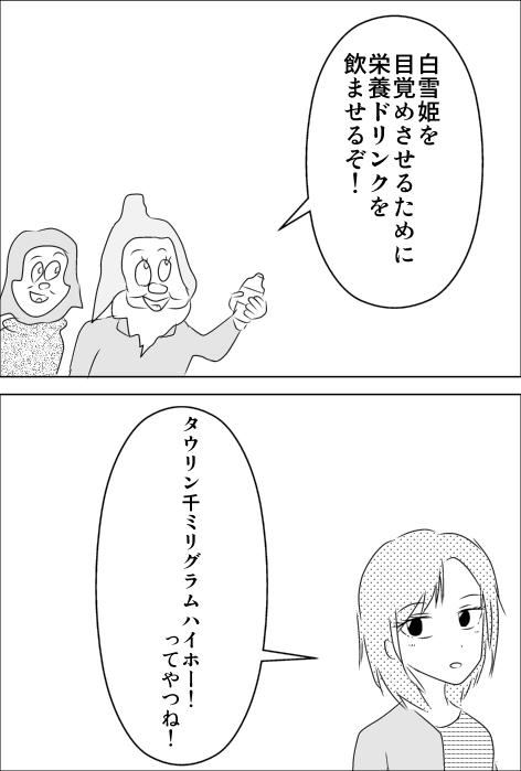 白雪姫に飲ませる栄養ドリンク.jpg