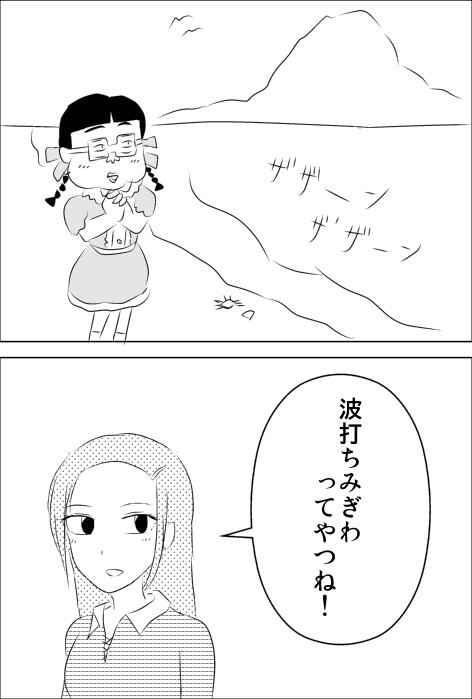砂浜のみぎわさん.jpg