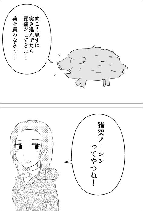 頭痛がするイノシシ.jpg