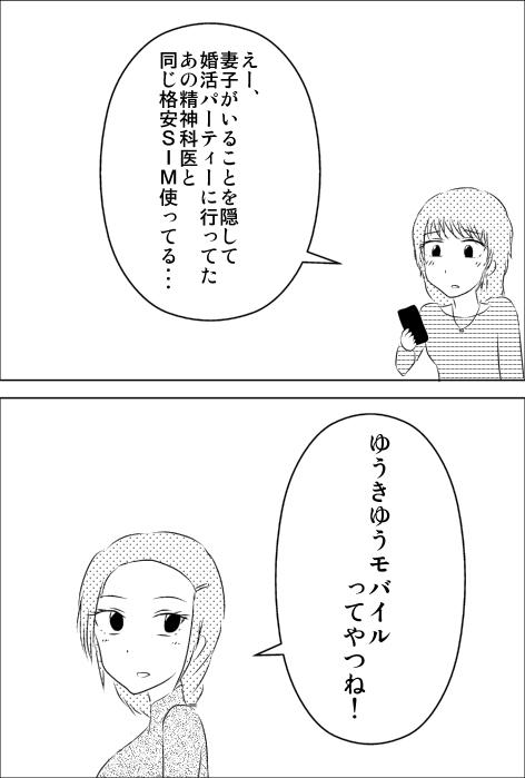 UQモバイル.jpg