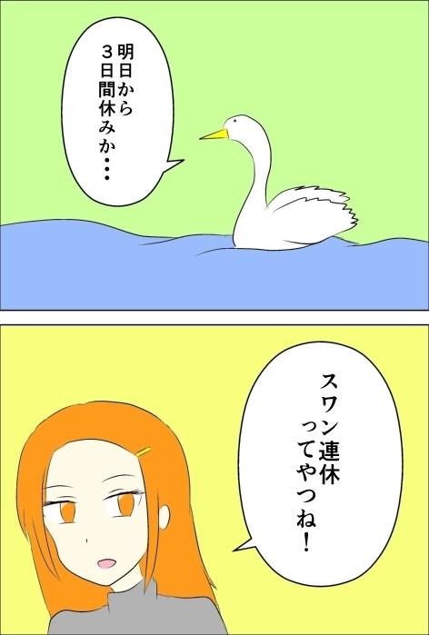 3日間休み.jpg