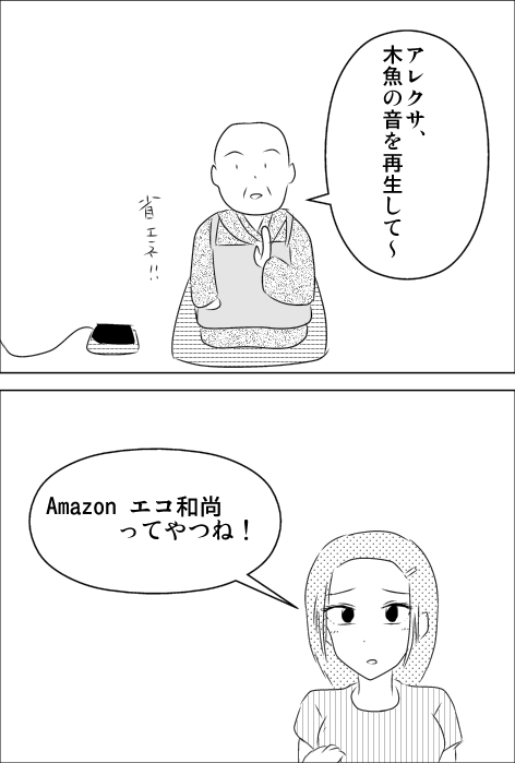 Amazon Echo Show.jpg
