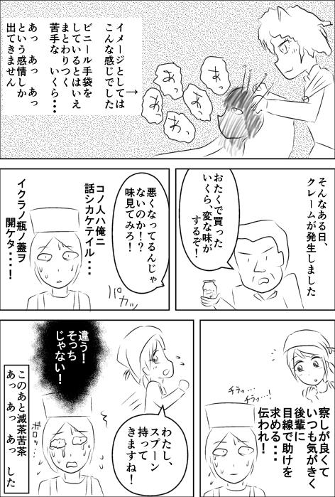 いくら0034.jpg