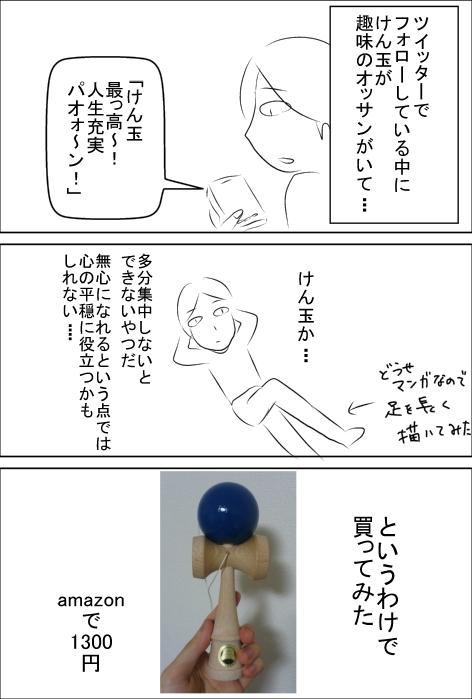 けん玉1.jpg