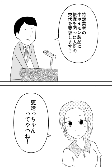 こてっちゃん.jpg