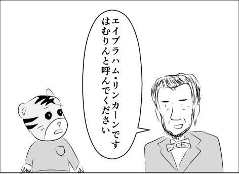 しまじろうとリンカーン.jpg