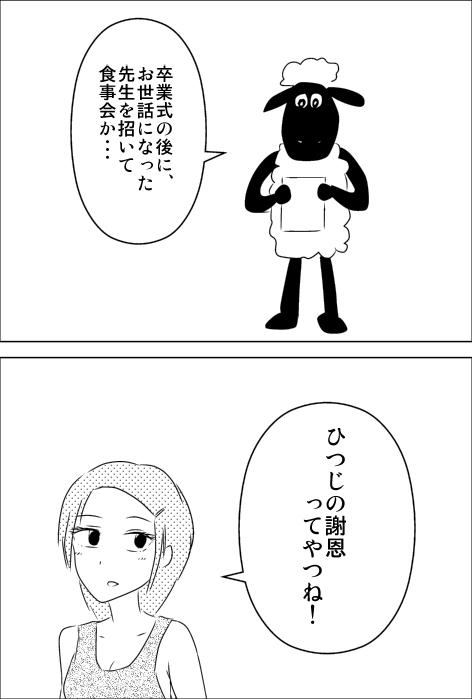 ひつじのショーン.jpg
