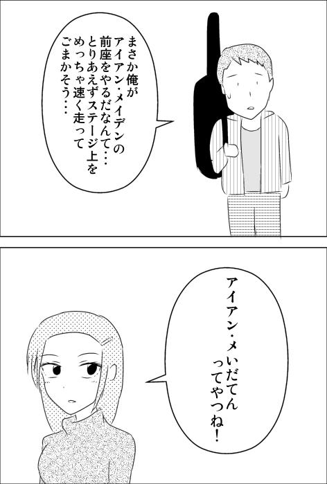 アイアンメイデン.jpg