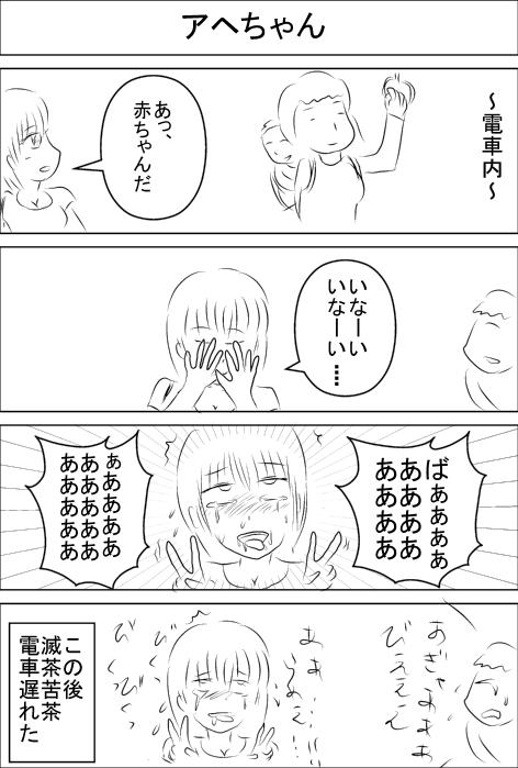 アヘちゃん.jpg