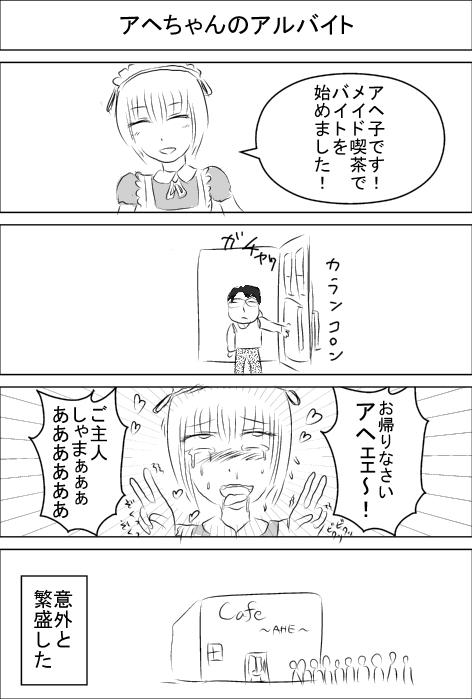 アヘちゃんのアルバイト.jpg