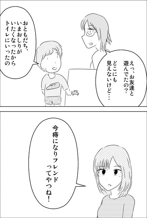 イマジナリーフレンド.jpg