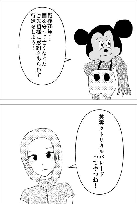 エレクトリカルパレード.jpg