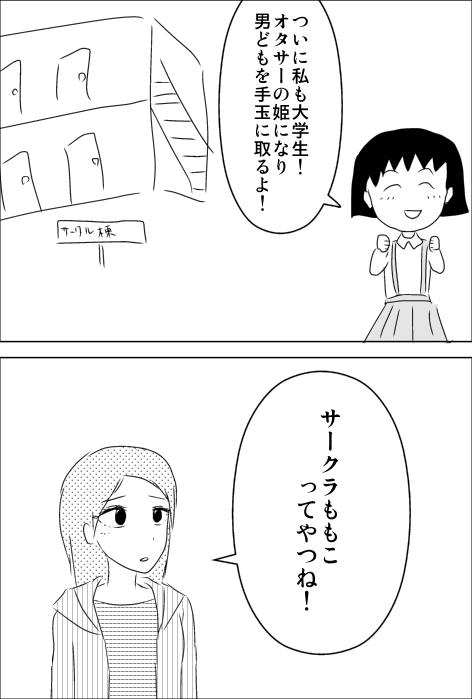 オタサーの姫.jpg