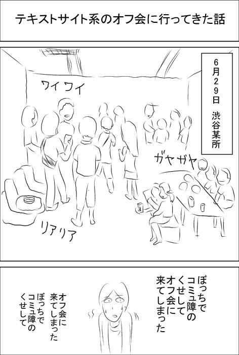 オフ会0003.jpg