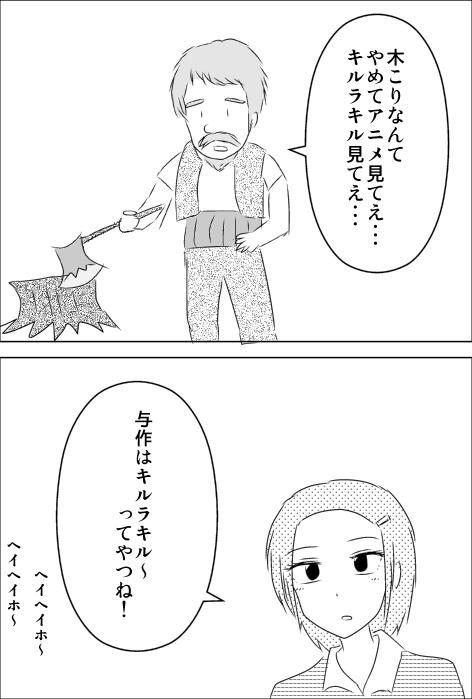キルラキル.jpg