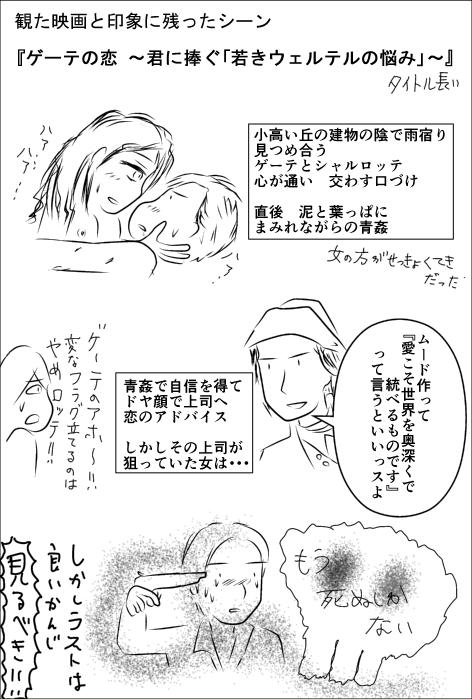 ゲーテの恋.jpg