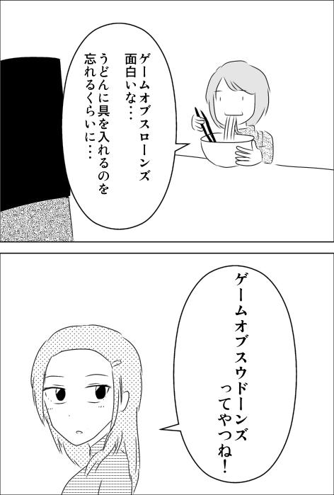 ゲームオブスローンズ.jpg