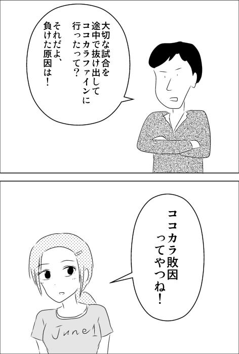 ココカラファイン.jpg
