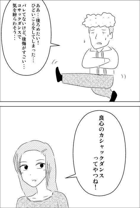 コサックダンス.jpg