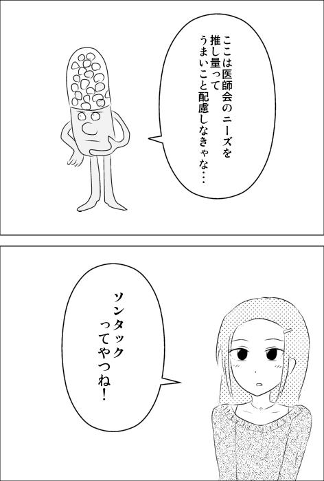 コンタック.jpg