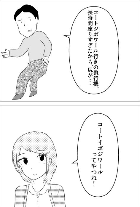 コートジボワール.jpg