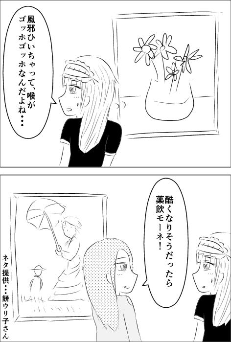 ゴッホとモネ.jpg