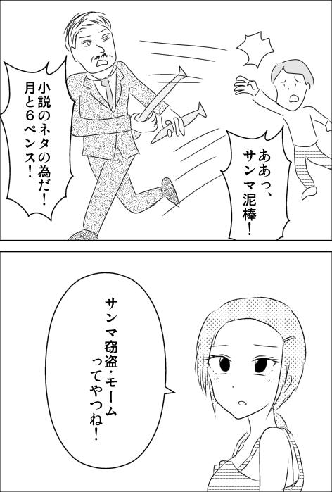 サマセット・モーム.jpg