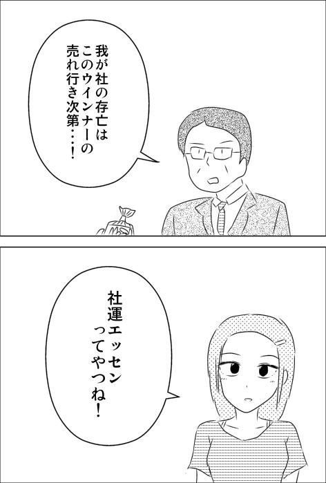 シャウエッセン.jpg